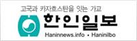 ok_한인일보.jpg