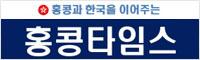 ok_홍콩타임스.jpg