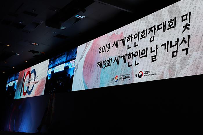 2019_세계한인회장대회-2+.jpg