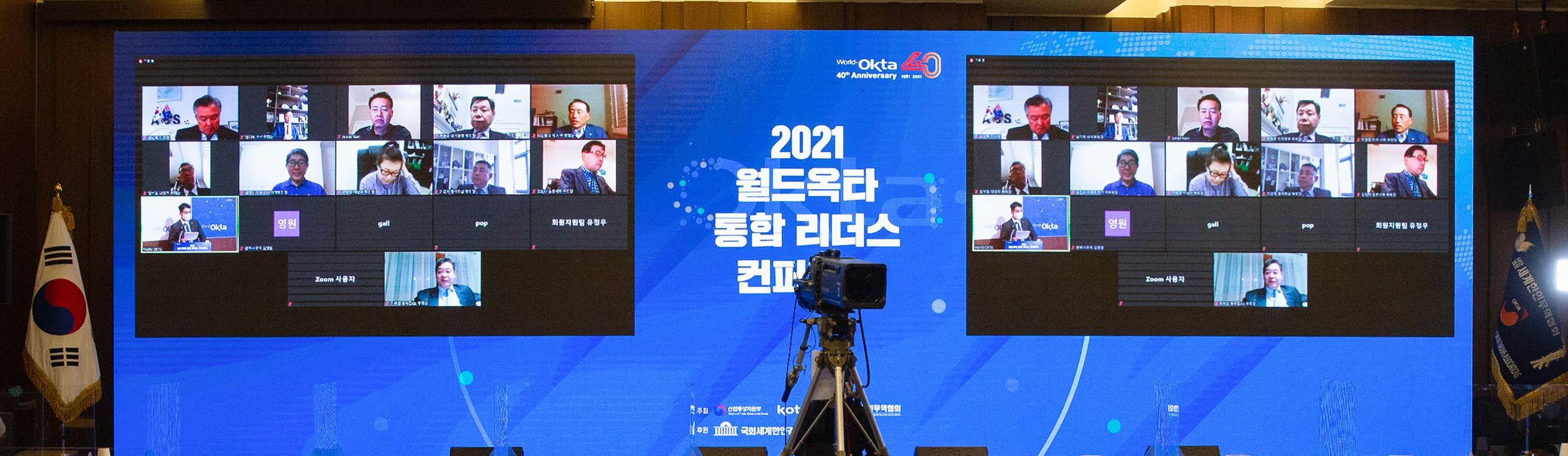 2021 2월 상임집행위원회.jpg