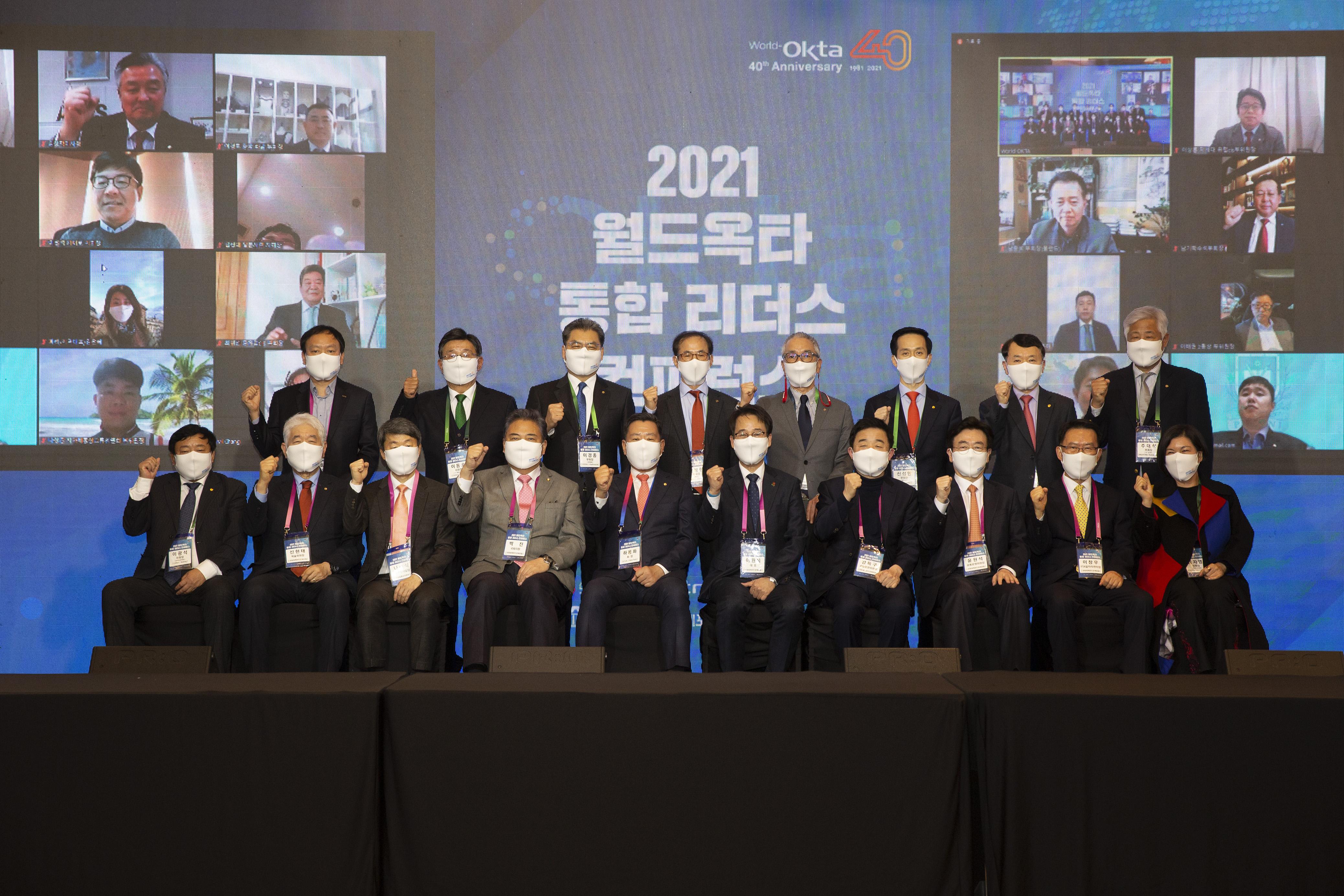 2021 2월 월드옥타 통합 리더스 콘퍼런스(서울)_1.jpg