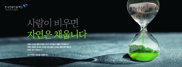 한국언론진흥재단_2020년 제7차 공익광고_4단37.jpg