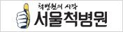 서울척병원_로고배너.jpg