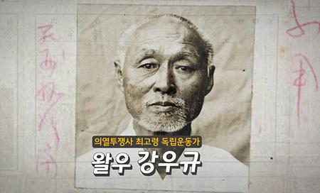 사본 -강우규-1.jpg