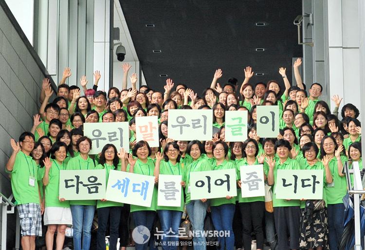 2018 한글학교 교사 초청연수 (1).jpg