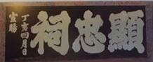 2009년 문화재청 발간유물도록에 유물의 소유주가 충무공 종가인 것을 표기 - Copy.JPG