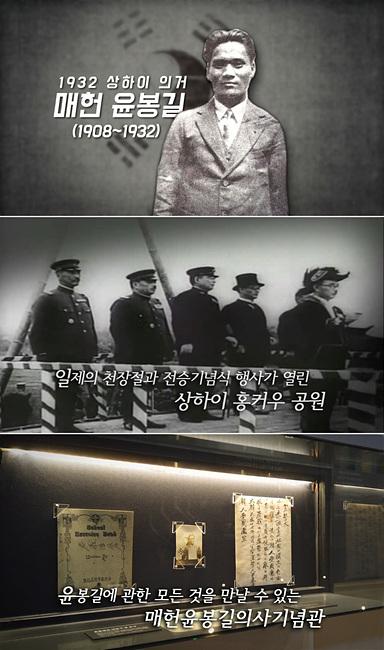 윤봉길의거일-1.jpg