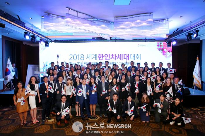 2018 세계한인차세대대회 6.jpg