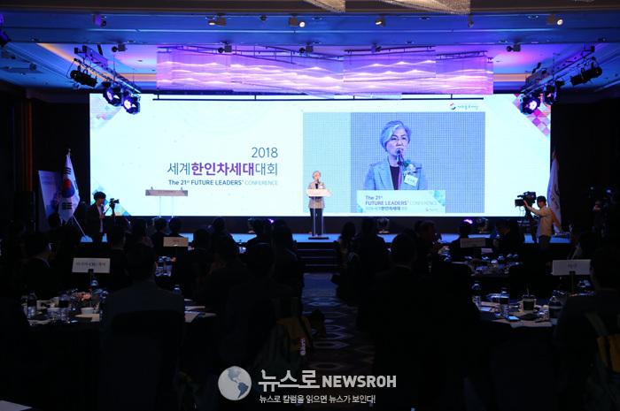 2018 세계한인차세대대회 4.jpg