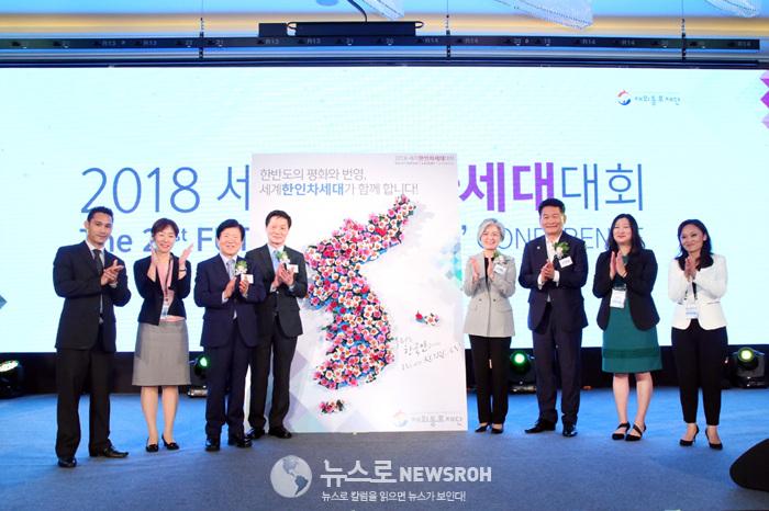 2018 세계한인차세대대회 5.jpg