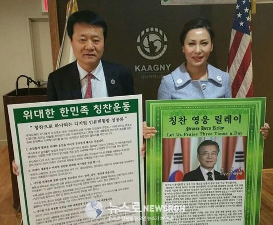 김민선뉴욕한인회장과 함께.jpg