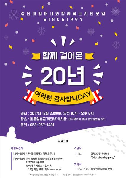 20주년 축하연 포스터.jpg