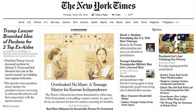 뉴욕타임스 유관순.jpg