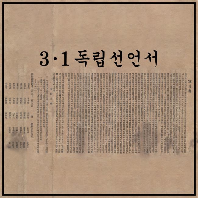 3·1독립선언서-1.jpg