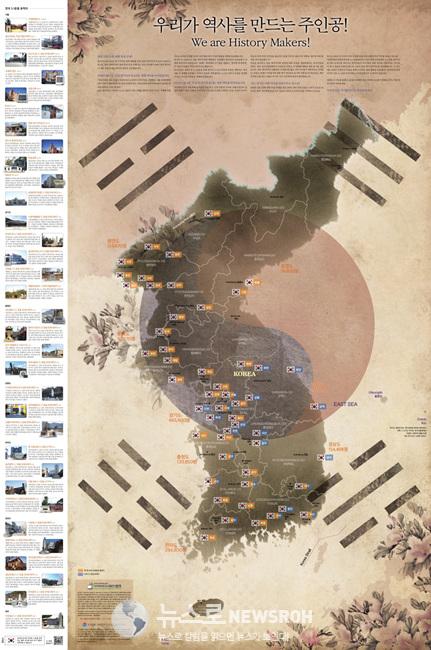 3.1 독립운동 유적지 한국지도.jpg