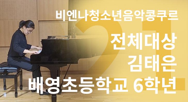 피아노_초6_김태은_전체대상_728-394.jpg