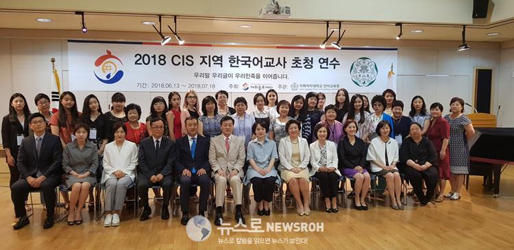 첨부. 2018 CIS 지역 한국어교사 초청 연수 개회식.jpg