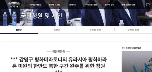 강명구 국민청원제안.jpg