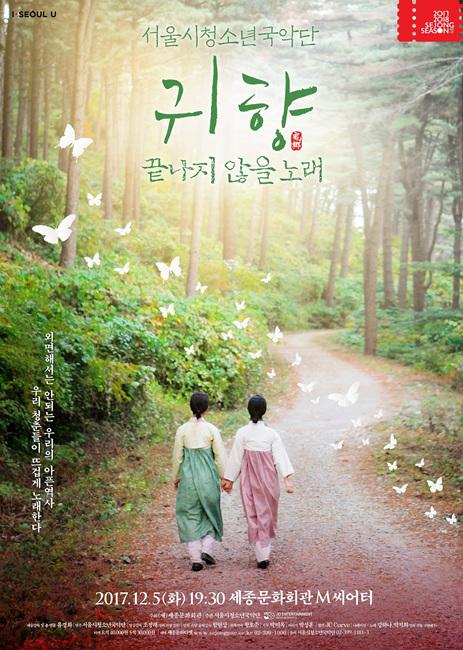 귀향_끝나지_않을_노래_포스터.jpg
