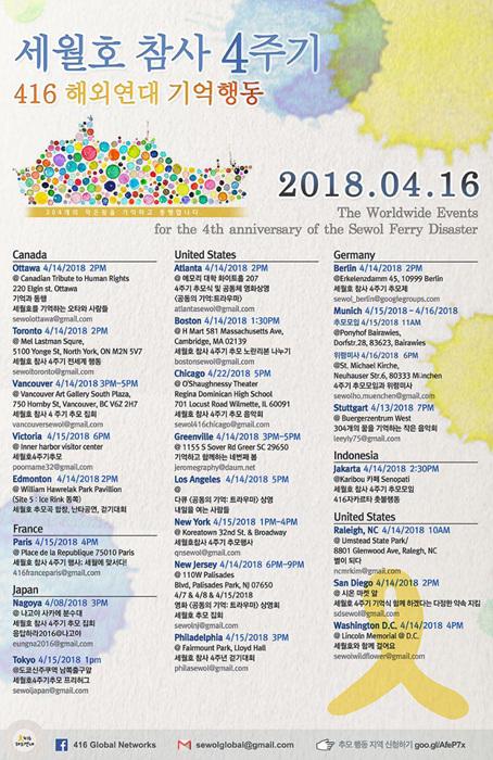 416 global networks poster_2018-04-05.jpg
