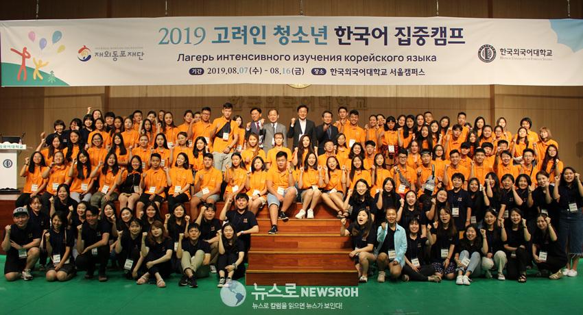 사진1. 2019 CIS 고려인 청소년 한국어 집중캠프 개회식 단체 사진.jpg