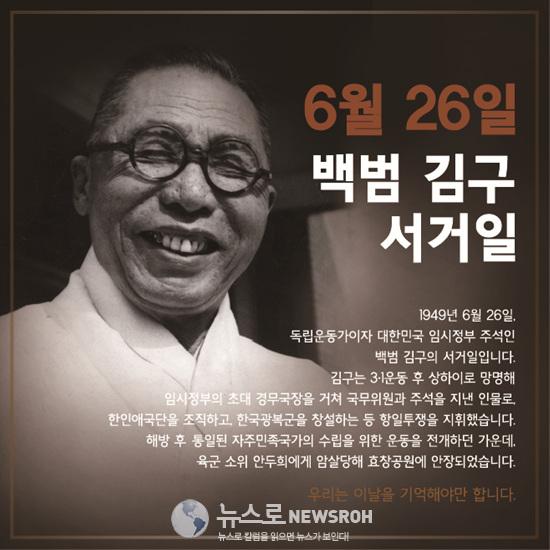 김구서거일-1.jpg
