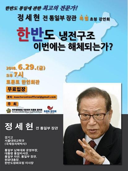 미주강연회 포스터.jpg