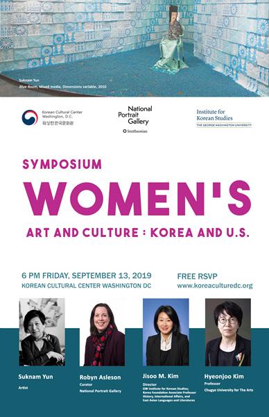 '한미 여성미술과 문화'심포지엄 포스터.jpg