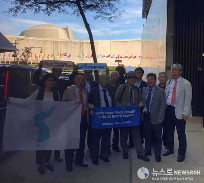 3-5. 9월 26일 수 UN NGO연합체(CONGO) 대표 면담 후 빌딩 앞.jpg