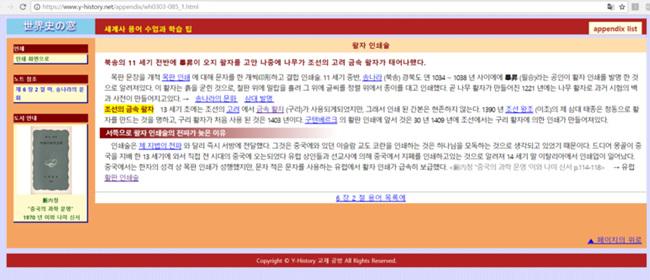 일본교육사이트직지-시정전.jpg
