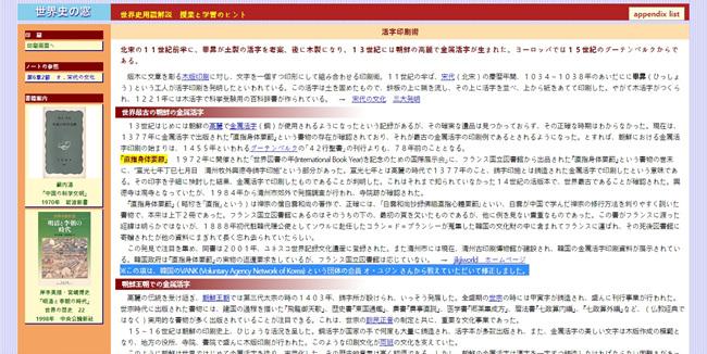 일본교육사이트-직지시정후.jpg