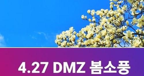 4.27 DMZ 봄소풍.jpg