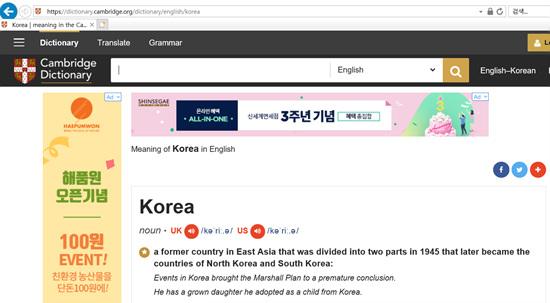 캠브리지영어사전-한국소개.jpg