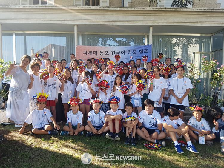 사진. 프랑스 클레르몽페랑에서 7.6~8일 열린' 차세대 동포 한국어 집중 캠프'.jpg