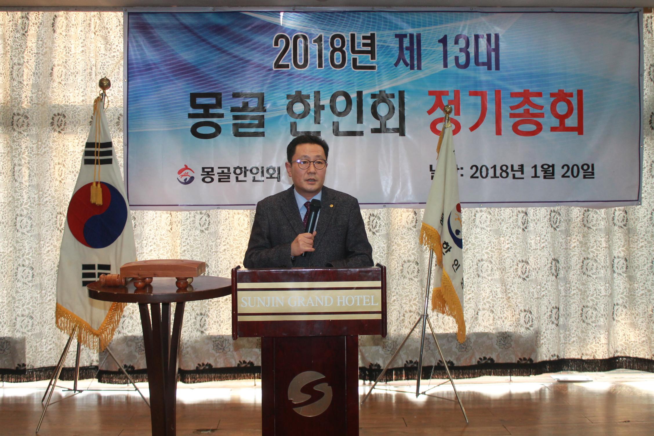 한인동정-몽골한인회 정기총회.JPG