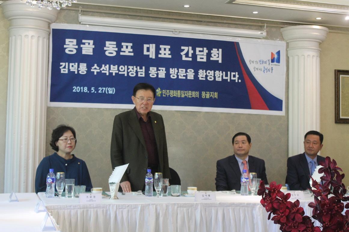 크기변환_한인동정-민주평통 몽골한인동포 간담회.JPG