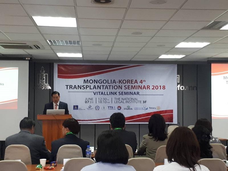 한인동정-정재남 대사, 2018 몽골-한국 장기이식 세미나 참석.jpg