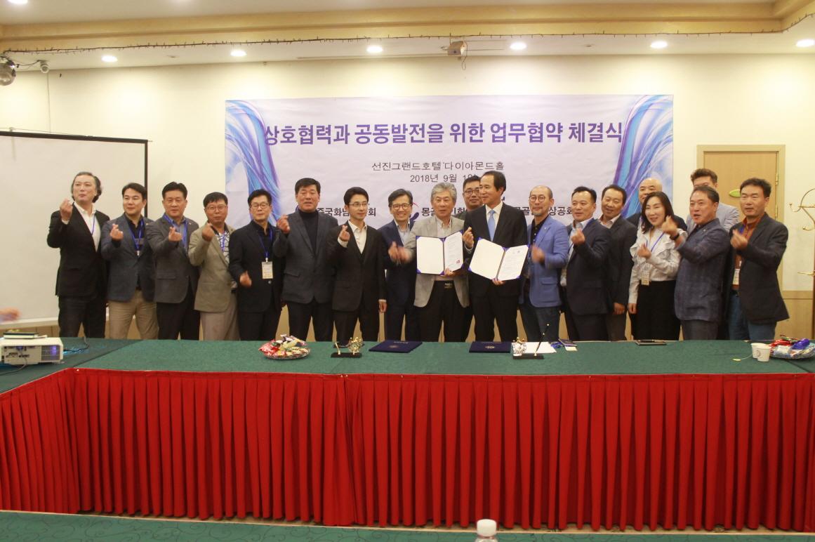 크기변환_한인동정-중국화남연합회 2.JPG