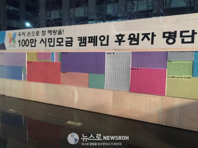 첨부사진3. 청계광장 100만 시민모금 후원자 명단.jpg