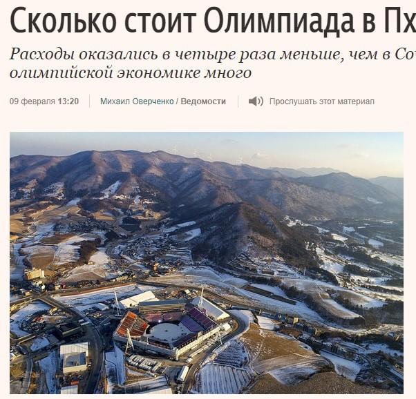 021218 올림픽비용문제 베도모스치.jpg