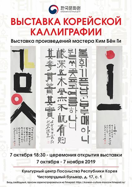 김병기 서예전 포스터 (1).jpg