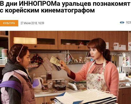 인노프롬 한국영화제.jpg