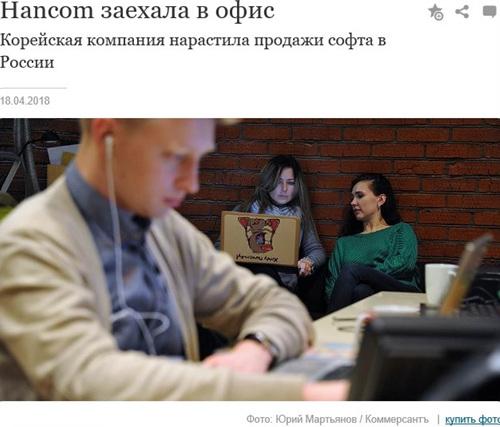 한컴 러시아소프트웨어 시장 042318.jpg