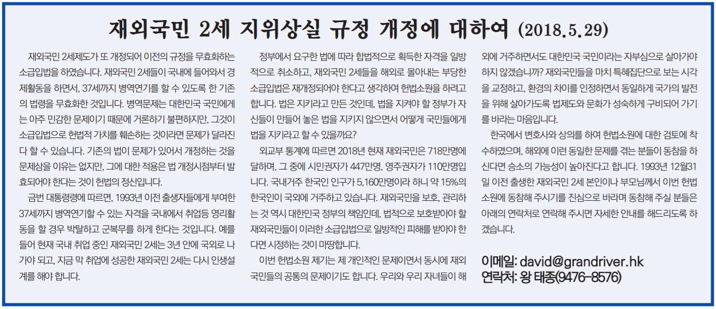 재외국민-2세-지위상실-규정-개정에-대하여.jpg