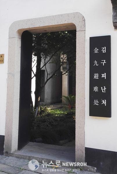 김구피난처-1.jpg