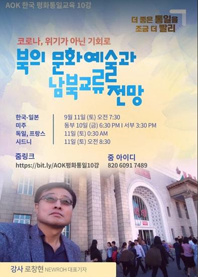 사본 -AOK10강 로창현강연.jpg
