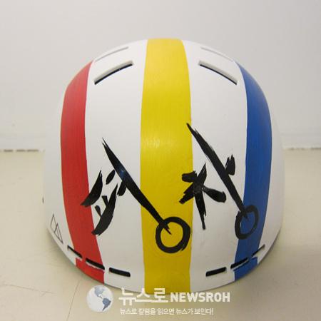Kyung Youl Yoon helmet(front).jpg