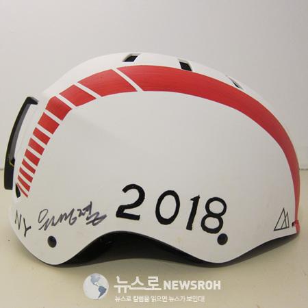Kyung Youl Yoon helmet(side2).jpg