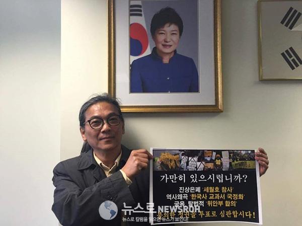 051618 박근혜 장호준 불의한정권 심판.jpg