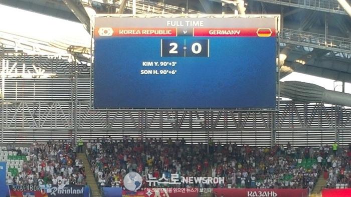 2 - 0 한국 승리를 알리고 있는 전광판.jpg